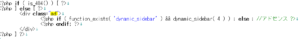 Stinger6sidebar.php変更部分