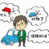 自動車任意保険おすすめ比較