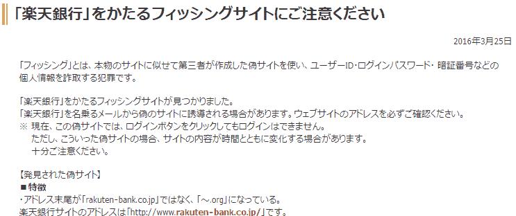 楽天銀行フィッシングサイトお知らせ