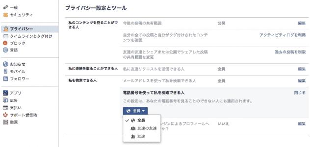 Facebookアカウントのセキュリティ設定
