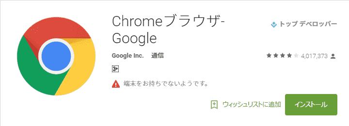 Chromeスクショ