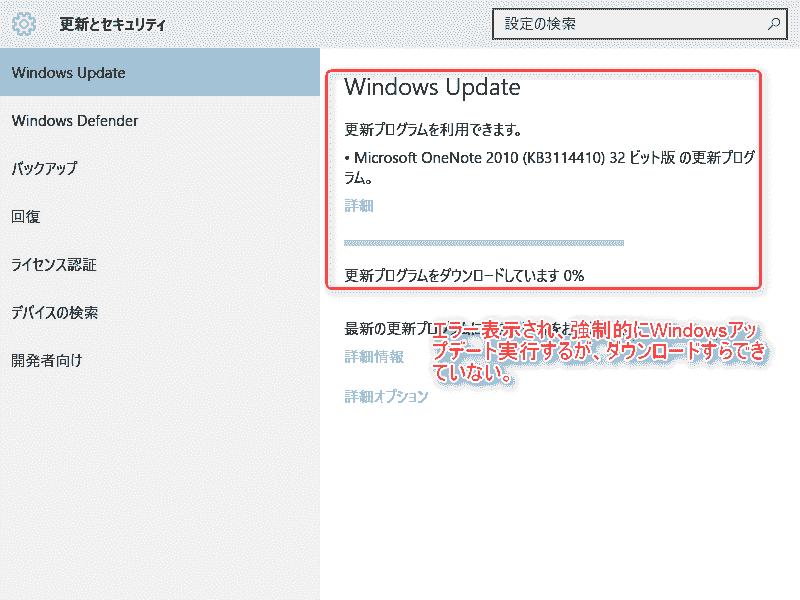 Windowsアップデートエラー表示