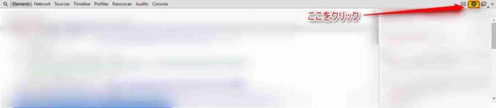 Chromeキャッシュ無効化デベロッパーツール