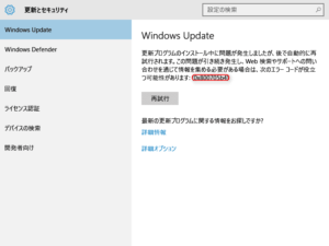 Windows Updateエラーコード0x800705b4
