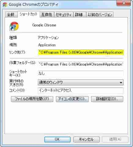 Chromeショートカットのプロパティ