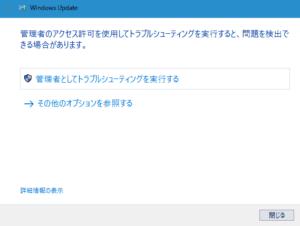 Windowsアップデートトラブルシューティング管理者権限選択画面