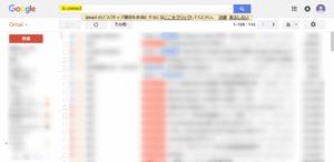 Gmail未読メールのみ表示