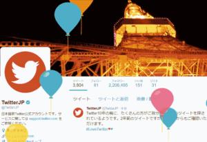 ツイッター10年日本公式サイトスクショ