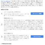 SearchConsoleから404増加メール