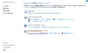 Windowsアップデートトラブルシューティング選択画面