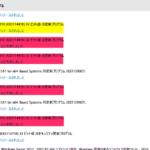 Windows Update更新プログラムインストール成功
