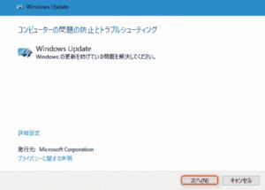 Windowsアップデートトラブルシューティング選択画面2