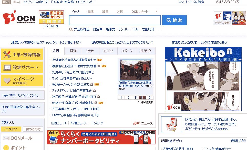 OCNトップページ