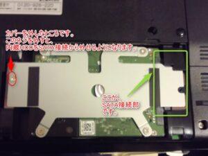 ノートPC内蔵HDD交換方法