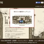 Yahoo!20周年特別サイト