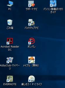 Windows10フォント変更前画面