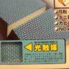 光触媒エアコンフィルター