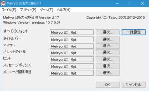 Windows10フォント変更前Meiryo UIも大っきらい!!画面