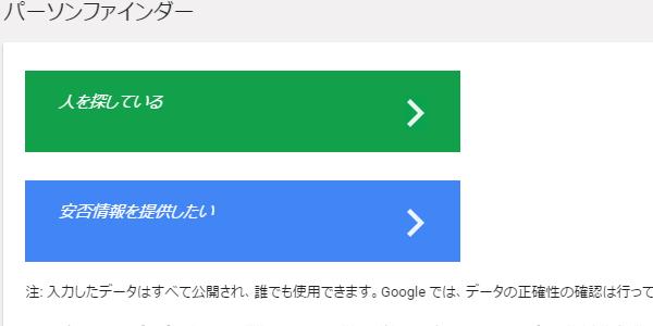 熊本県熊本地方震度7地震
