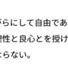 webフォントNoto Sans Japanese
