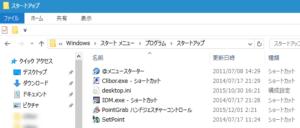 Windows10すべてのユーザーのスタートアップ