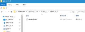 Windows10該当ユーザー名のみのスタートアップ