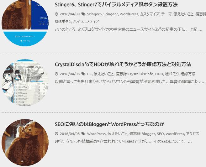 トップページのアイキャッチ画像を丸くする方法