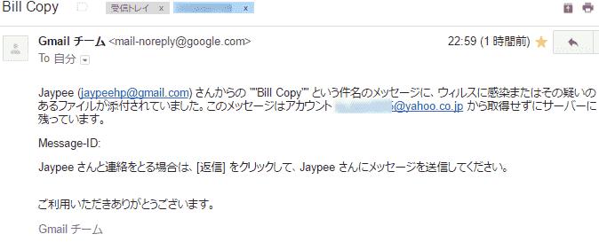 迷惑メールBill Copy