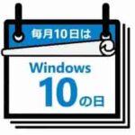 Windows10の日ロゴ画像
