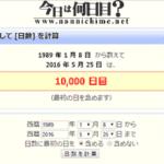 平成になってから何日目10000