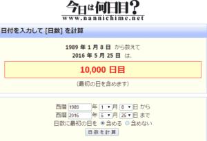 平成になってから10000日目記念日