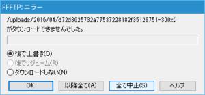 WordPressFTPダウンロードエラー