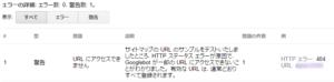 SearchConsole警告詳細