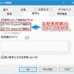 WordPressFTPダウンロードエラー設定変更