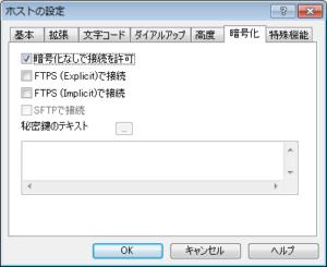 FFFTPダウンロードエラー暗号化なし