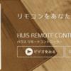 テレビリモコンHUIS REMOTE CONTROLLERリモコンカスタマイズ