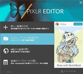 オンライン無料画像編集エディタpixlr
