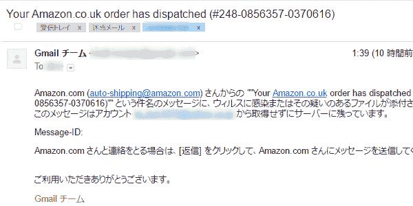 Amazon.comウイルスメール