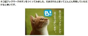 ネコ型はてブボタン
