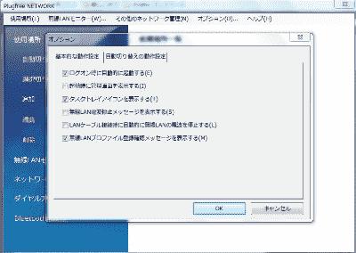 Plugfree NETWORKログオン時自動的に起動する設定画面