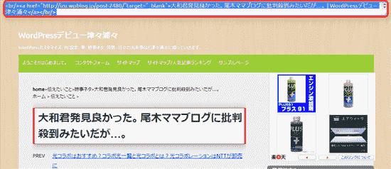 引用元サイトのテキスト選択部分を自動的に作成するブックマークレット