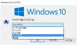 Windows10スタートメニューなどが押せない時のキーボード対処方法