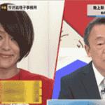 参院選池上彰と今井絵理子対談池上無双