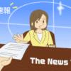 ニュースとは何か