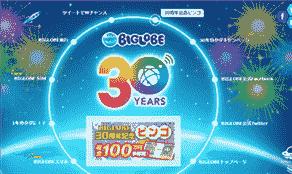 20周年サイトとBIGLOBE30周年記念サイト