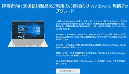 Windows10無償アップグレード後もアップグレードが可能でする方法