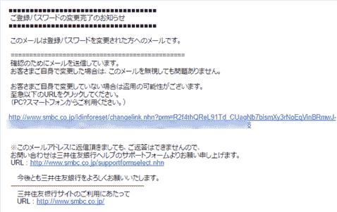 フィッシング詐欺メール