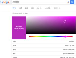 googleカラーコード検索結果カラーピッカー