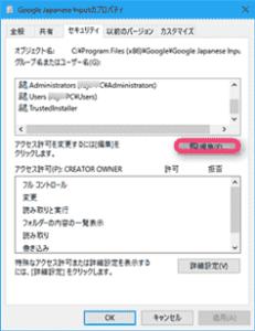 Windows10でGoogle日本語入力が使えないのを使えるようにする方法