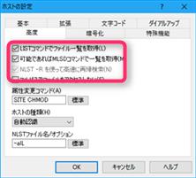 FFFTP設定の高度タブ